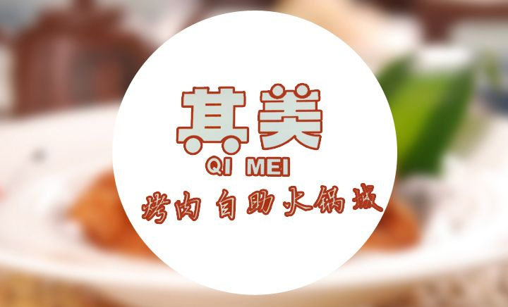 其美烤肉自助火锅城 - 大图