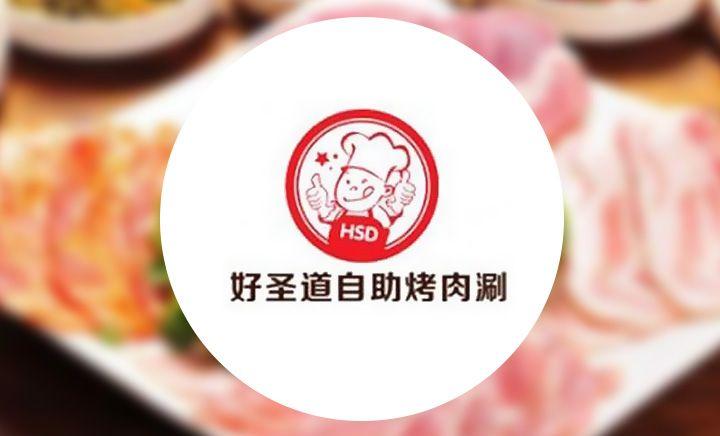 好圣道自助烤肉涮(长江路店)