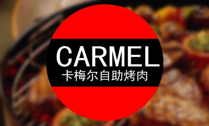 卡梅尔自助烤肉 - 大图