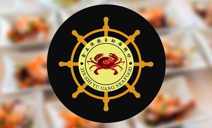 金石渔港海鲜自助 - 大图