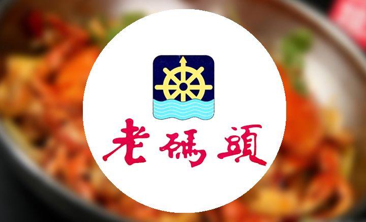老码头火锅(北京顺义店) - 大图