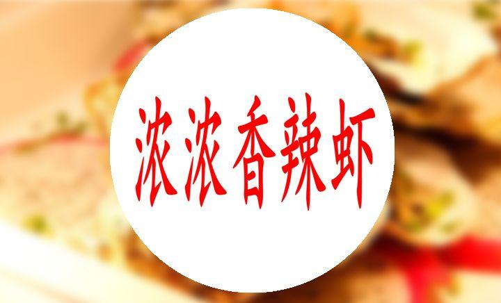 浓浓香辣虾品味干锅 - 大图