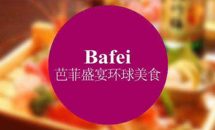 芭菲盛宴 - 大图