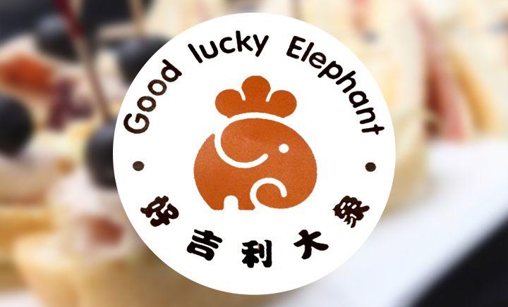 大象自助烤肉 - 大图
