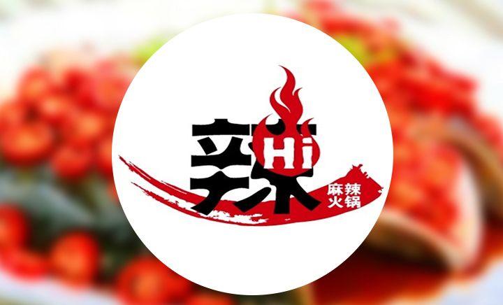 Hi辣火锅 - 大图