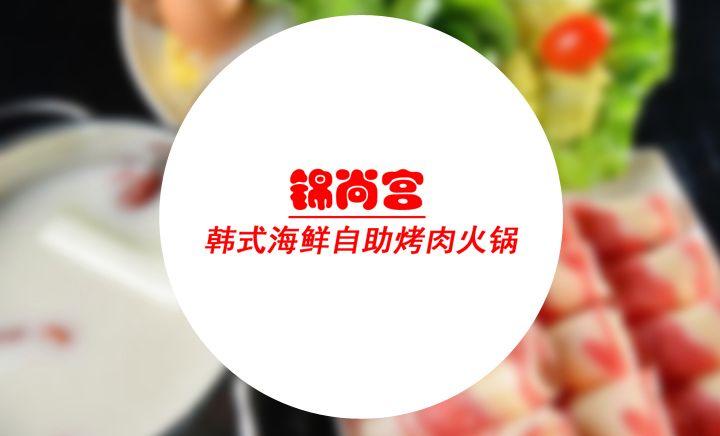 锦尚宫韩式自助烤肉火锅 - 大图
