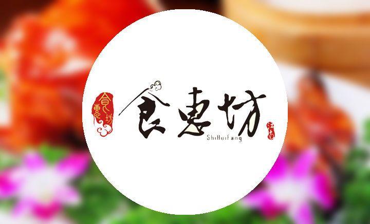 食惠坊北京烤鸭(新华店)