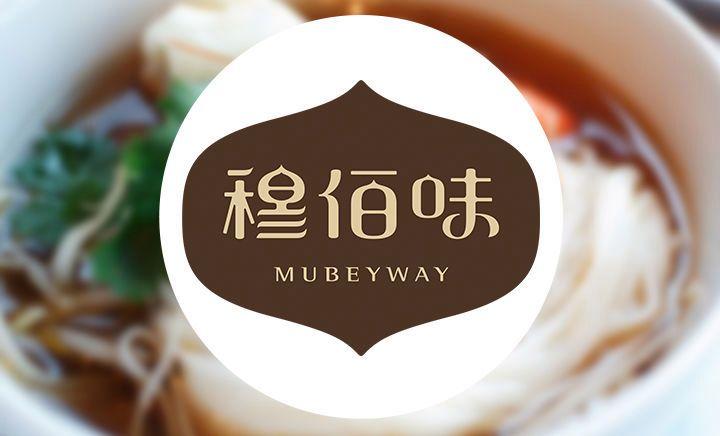 穆佰味(新燕莎金街店)