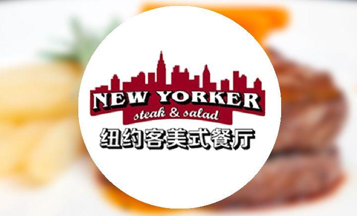 【中关村】纽约客美式餐厅