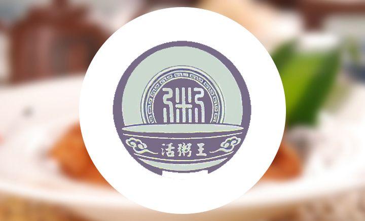 活粥王 - 大图