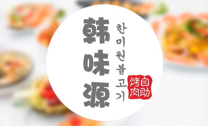 韩味源(福新家乐福店)