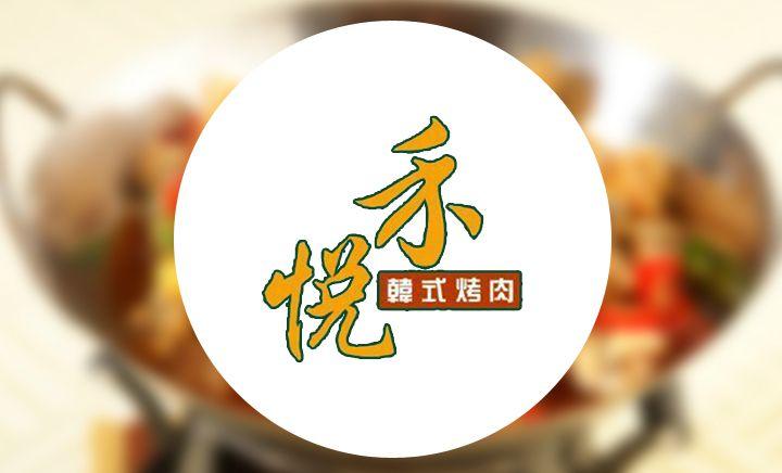 禾悦韩式烤肉 - 大图