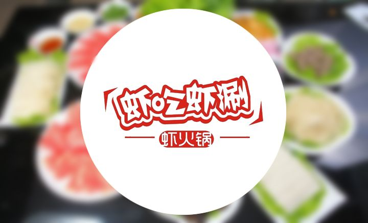 虾吃虾涮(农大店) - 大图