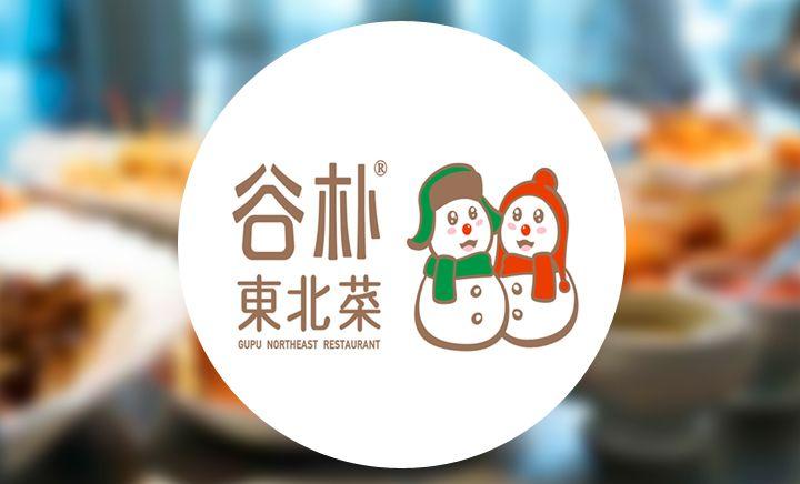 谷朴东北菜(海上世界店)