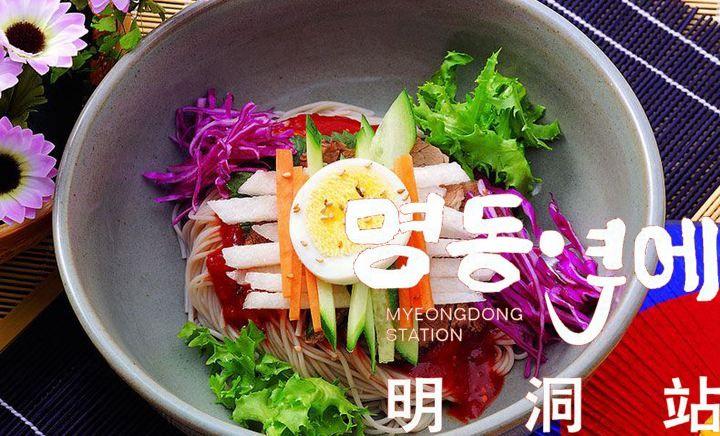 明洞站时尚韩国餐厅(国贸大厦店)