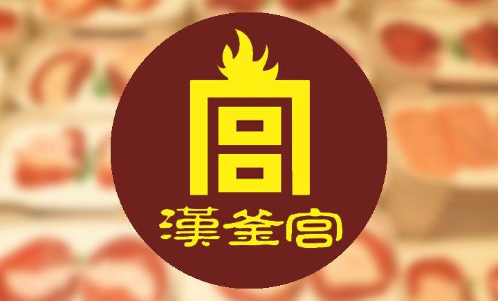 汉釜宫韩式自助烧烤 - 大图