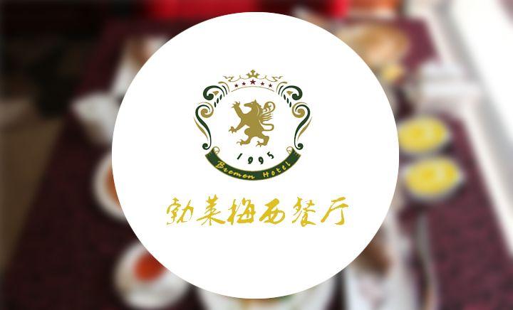 勃莱梅西餐厅 - 大图