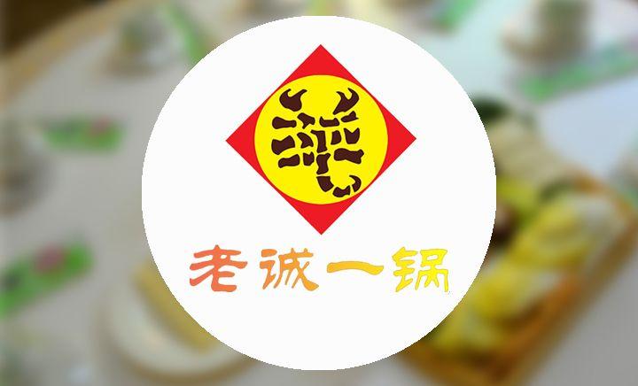 老诚一锅羊蝎子(华联店) - 大图