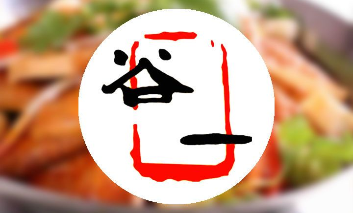 谷一韩式自助餐厅 - 大图
