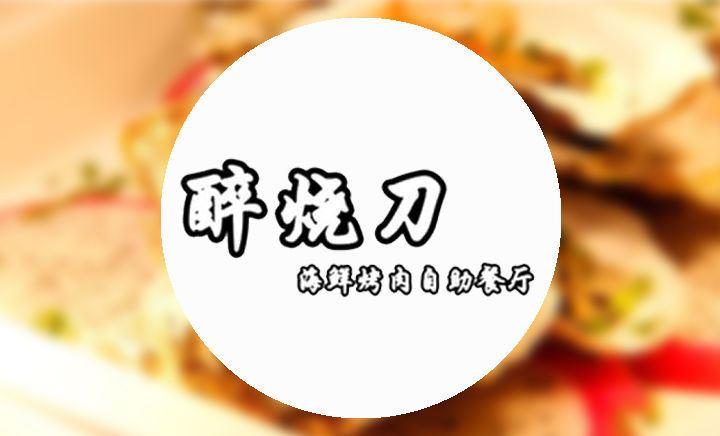 醉烧刀海鲜烤肉涮锅美食荟 - 大图