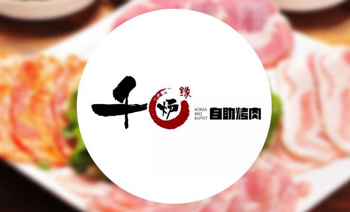 千炉缘自助烤肉 - 大图
