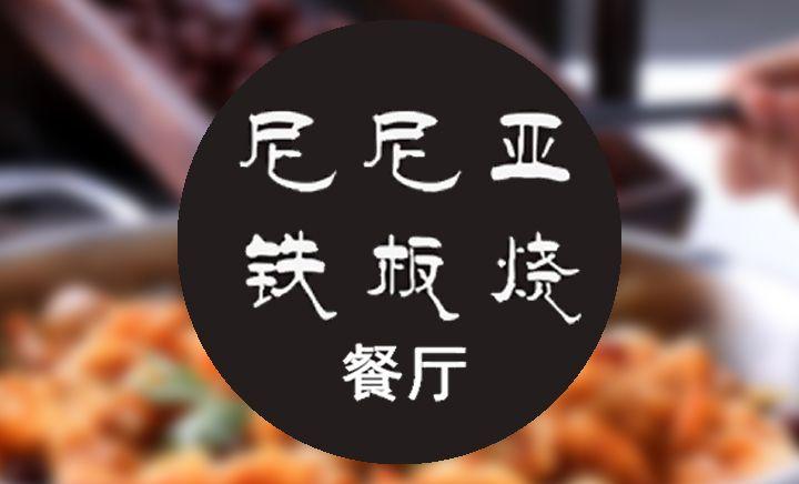 尼尼亚铁板烧餐厅 - 大图