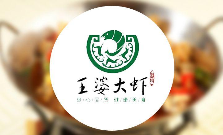 【房山】王婆大虾