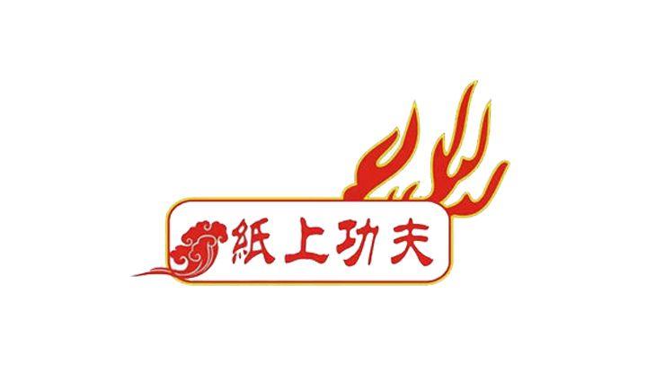 纸上功夫韩式自助烤肉(汽博店)