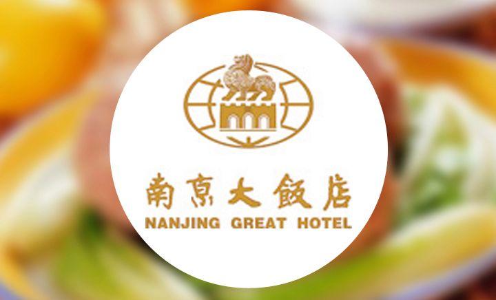 南京大饭店 - 大图