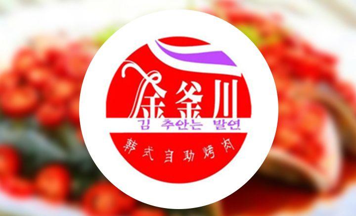 金釜川韩式烧烤 - 大图