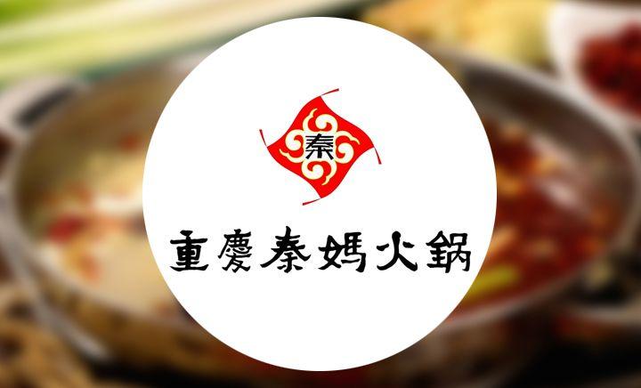 重庆秦妈火锅 - 大图