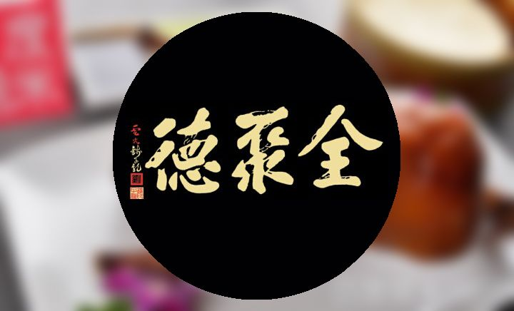 全聚德(昌平店) - 大图