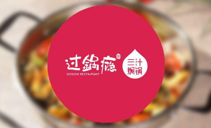 过锅瘾三汁焖锅 - 大图