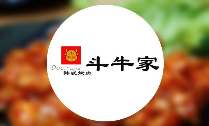 斗牛家烧烤(滂江街店)