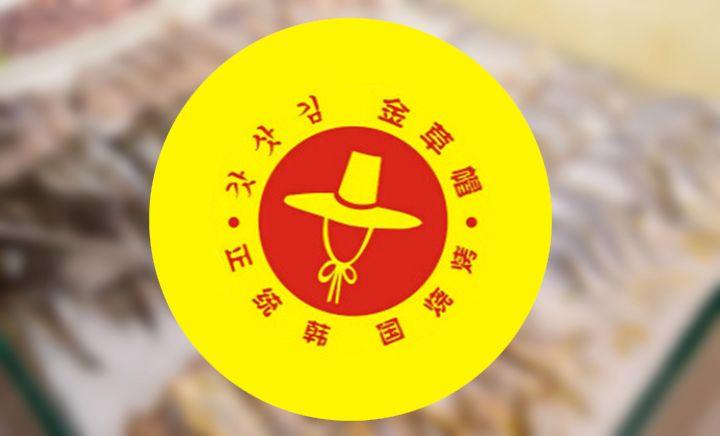 金草帽韩式自助烤肉
