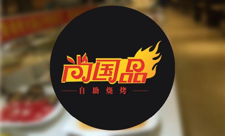 尚国品 烧烤火锅自助餐 - 大图