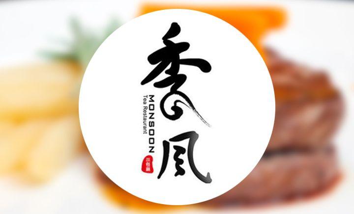季风茶餐厅