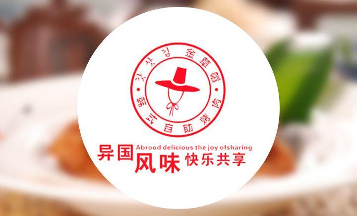 金草帽韩式自助烤肉(港隆城店)