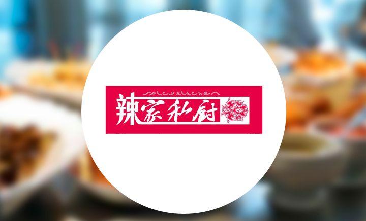 【亚运村】辣家私厨