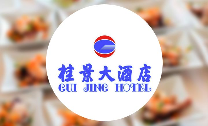 桂景大酒店 - 大图