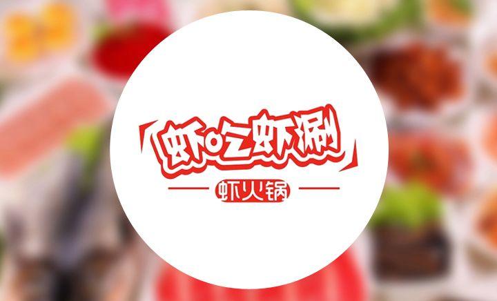 【新华大街】虾吃虾涮