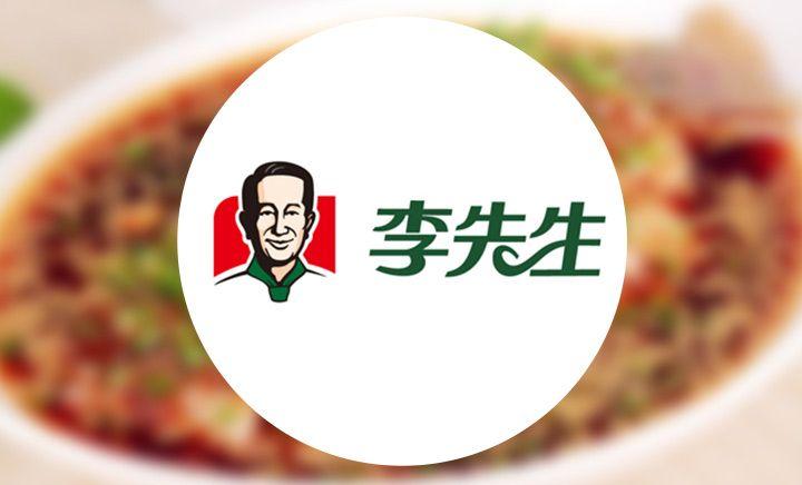李先生牛肉面