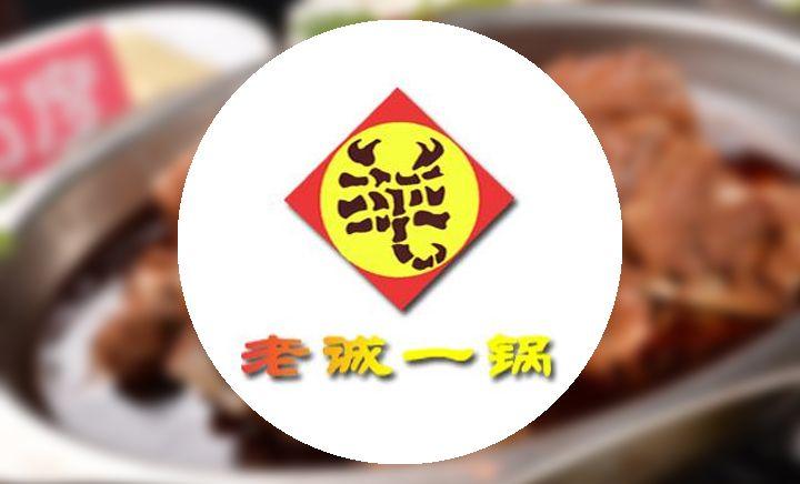老诚一锅(东坝店) - 大图
