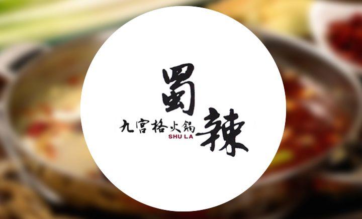 蜀辣九宫格火锅(高淳店)