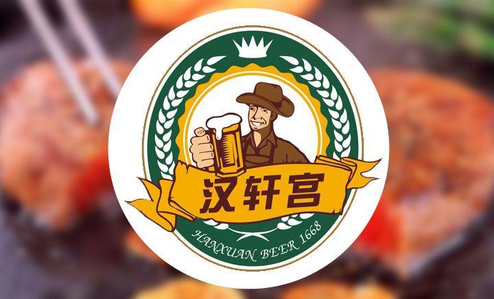汉轩宫海鲜自助烤肉 - 大图