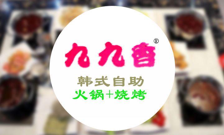 九九香韩式自助火锅+烧烤 - 大图