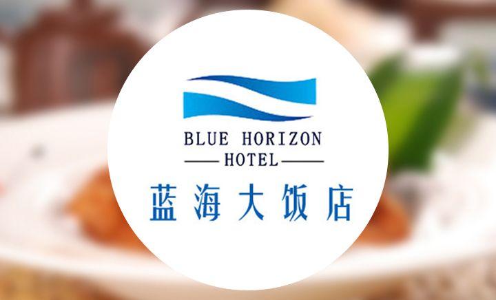 蓝海大饭店 - 大图