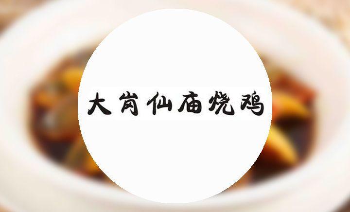 大岗仙庙烧鸡(周郡店)
