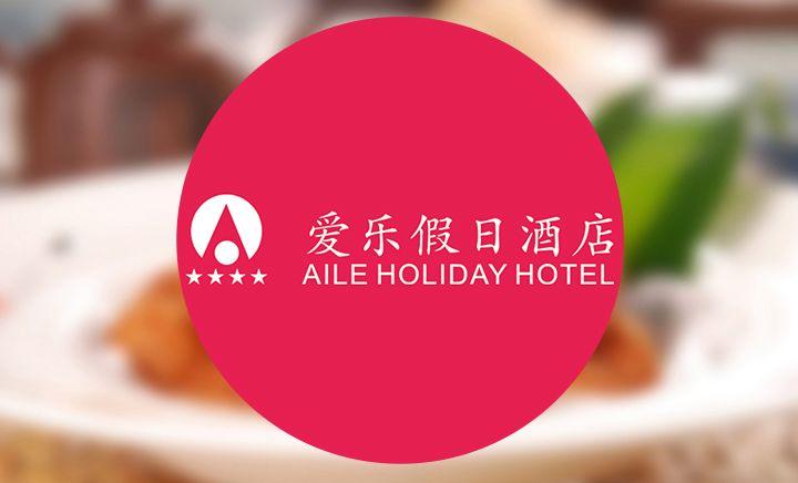 爱乐假日酒店 - 大图