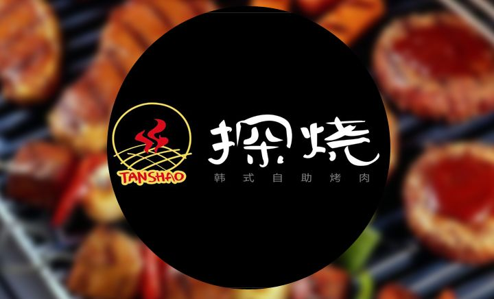 探烧自助烤肉火锅 - 大图
